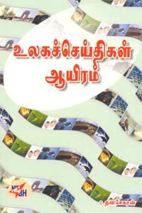 Ulaga seithigal Aayiram - உலகச்செய்திகள் ஆயிரம்