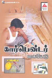 Tamil book கார்பென்டர் கையேடு