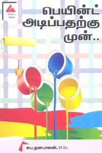 Tamil book பெயின்ட் அடிப்பதற்கு முன்..