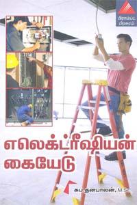 Tamil book எலெக்ட்ரீஷியன் கையேடு