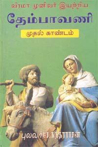 Tamil book வீரமா முனிவர் இயற்றிய தேம்பாவணி  இரு காண்டங்களும்