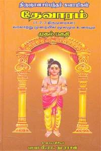 Tamil book திருஞானசம்பந்தர் சுவாமிகள் தேவாரம் (1,2,3 திருமுறைகள்) முதல் பகுதி