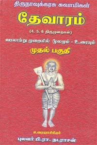 Tamil book திருஞானசம்பந்தர் சுவாமிகள் தேவாரம் (4,5,6 திருமுறைகள்) முதல் பகுதி