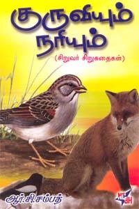 Kuruviyum Nariyum - குருவியும் நரியும்