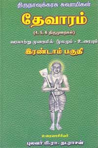 Tamil book திருஞானசம்பந்தர் சுவாமிகள் தேவாரம் (4,5,6 திருமுறைகள்) இரண்டாம் பகுதி