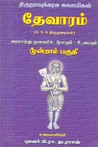 Tamil book திருஞானசம்பந்தர் சுவாமிகள் தேவாரம் (4,5,6 திருமுறைகள்) மூன்றாம் பகுதி