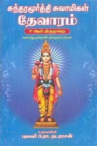 Tamil book சுந்தரமூர்த்தி சுவாமிகள் தேவாரம் 7 ஆம் திருமுறை
