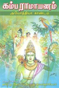 கம்ப ராமாயணம் மூலமும் உரையும் 7 தொகுதிகளும் சேர்த்து