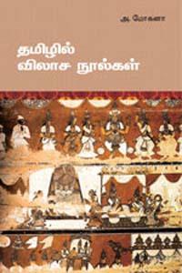 Thamilzhil Vilasa Noolgal - தமிழில் விலாச நூல்கள்