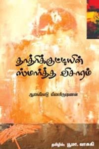 Thadhri Kuttiyin Smartha Visaram - தாத்ரிக்குட்டியின் ஸ்மார்த்த விசாரம்