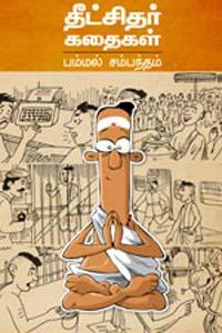 Deekshidhar Kathaigal - தீட்சிதர் கதைகள்