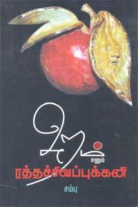 Tamil book அறம் எனும் ரத்தச்சிவப்புக்கனி