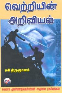 Vetriyin Ariviyal - வெற்றியின் அறிவியல்