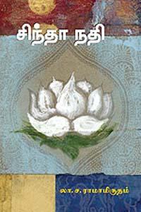 Sindha Nadhi - சிந்தா நதி