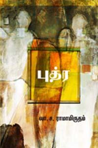 Puthra - புத்ர