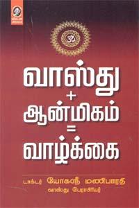 Vasthu + Aanmegam =Vazhkai - வாஸ்து + ஆன்மிகம் = வாழ்க்கை
