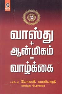 Tamil book Vasthu + Aanmegam =Vazhkai