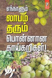 Tamil book Ennaalum Labam Tharum Ponnana Kaikarigal!