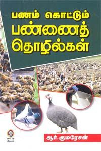 Tamil book Panam Kotum Pannai Thozhigal