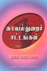 Kavalthurai Sattangal - காவல்துறைச் சட்டங்கள்