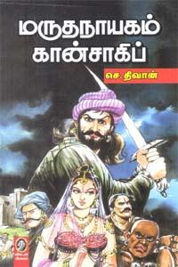 Maruthanayagam Khansahib - மருதநாயகம் கான்சாகிப்