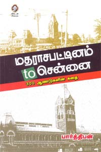 Madraspatinam to Chennai 300 aandugalin kathai - மதராசப்பட்டினம் to  சென்னை 300 ஆண்டுகளின் கதை