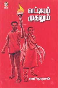 Tamil book Vatiyum Muthalum