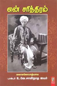 Tamil book En Sarithiram