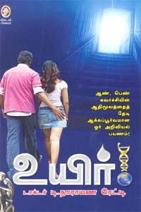 Tamil book Uyir