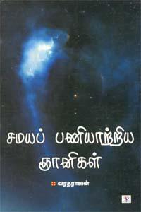 Tamil book Samaya Paniyatriya Gnyanigal