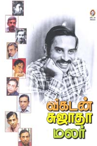 Tamil book Vikatan Sujatha Malar