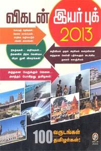 Vikatan Year Book 2013 - விகடன் இயர் புக் 2013