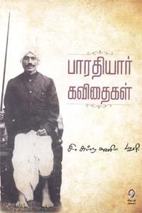Tamil book Bharathiyar Kavithaigal