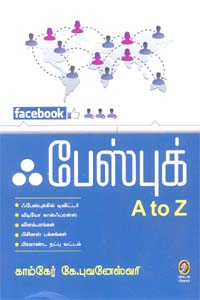 Facebook Ato Z - ஃபேஸ்புக் A to Z