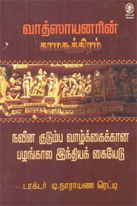 Tamil book Vaathsayanarin Kamasuthiram Naveena Kudumba Valkaikana Palangala India Kaiyedu