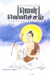 Zen Velicham - ஜென் வெளிச்சம் உற்சாகம் தரும் தத்துவங்கள்