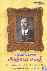 Ennangalin Athisaya Shakthi - எண்ணங்களின் அதிசய சக்தி