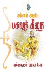 Tamil book Kannan Aruliya Bhagawat Geethai