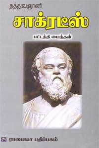 தத்துவஞானி சாக்ரடீஸ்