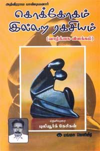 அதிவீரராம பாண்டியனார் கொக்கோகம் இல்லற ரகசியம் (வாழ்க்கை விளக்கம்)