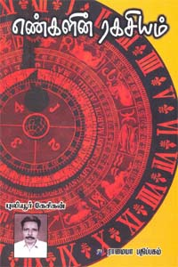 Tamil book எண்களின் ரகசியம்