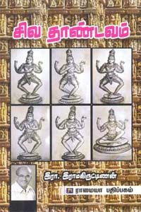 Tamil book சிவ தாண்டவம்