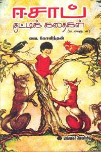 Tamil book ஈசாப் குட்டிக் கதைகள் (படங்களுடன்)