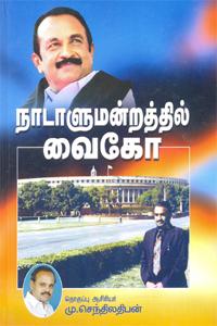 Tamil book நாடாளுமன்றத்தில் வைகோ