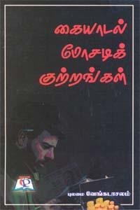 Tamil book Kaiyadal Mosadi Kutrangal