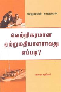 Tamil book Vettrikaramaana Ettrumadhiyaalaraavadhu Eppadi?
