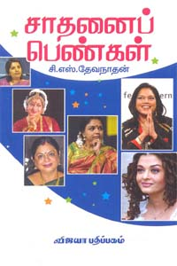 Saadhanai Pengal - சாதனைப் பெண்கள்