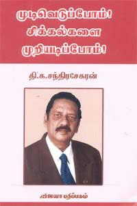 Mudiveduppom Sikkalgalai Muriyadippom - முடிவெடுப்போம்! சிக்கல்களை முறியடிப்போம்!