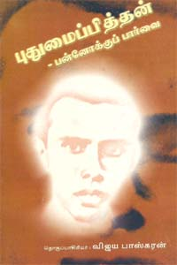 Puthumaipithan -Pannoku parvai - புதுமைப்பித்தன் - பன்னோக்குப் பார்வை