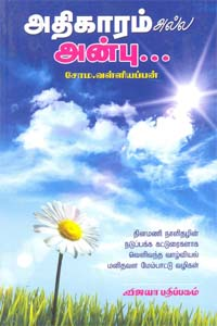 Adhikaaram Alla Anbu - அதிகாரம் அல்ல அன்பு...
